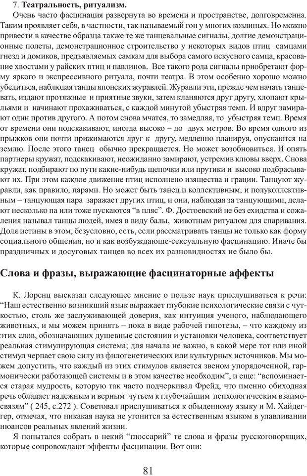 PDF. Фасцинология. Соковнин В. М. Страница 80. Читать онлайн