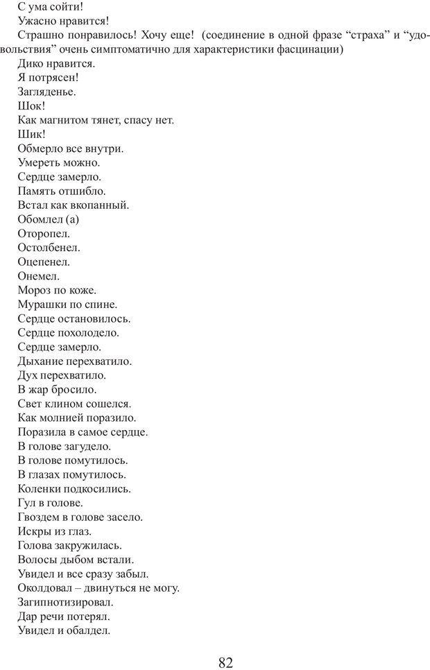 PDF. Фасцинология. Соковнин В. М. Страница 81. Читать онлайн