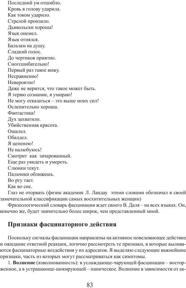 PDF. Фасцинология. Соковнин В. М. Страница 82. Читать онлайн