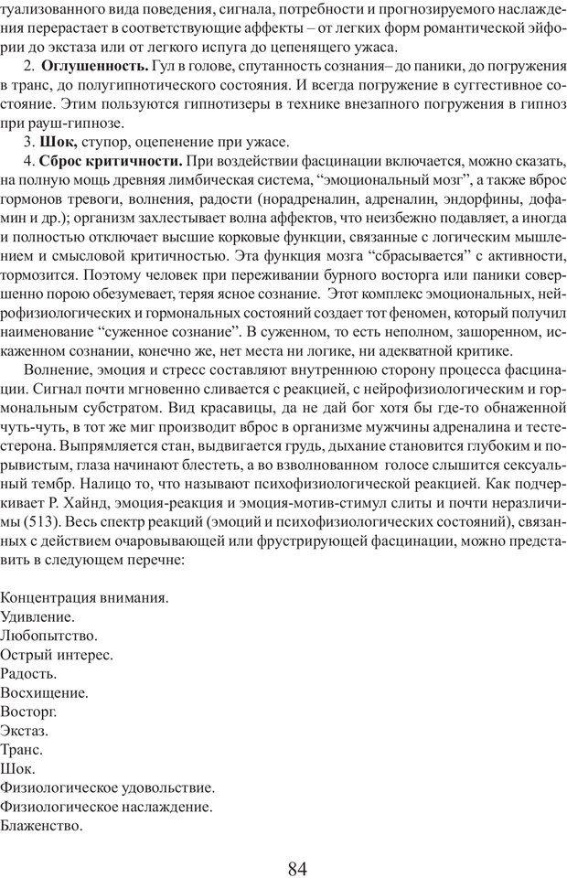 PDF. Фасцинология. Соковнин В. М. Страница 83. Читать онлайн