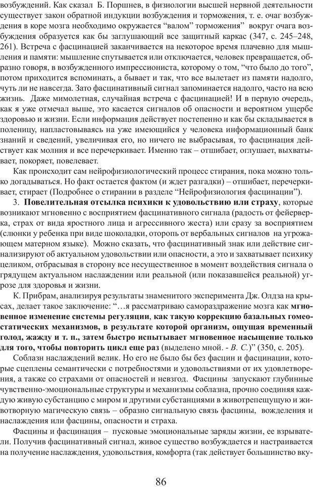 PDF. Фасцинология. Соковнин В. М. Страница 85. Читать онлайн