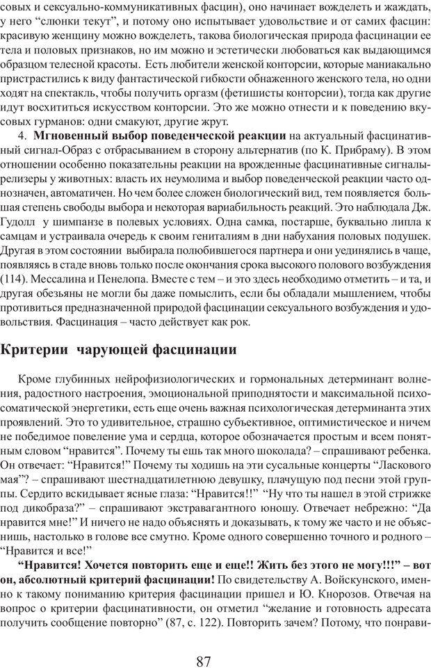 PDF. Фасцинология. Соковнин В. М. Страница 86. Читать онлайн