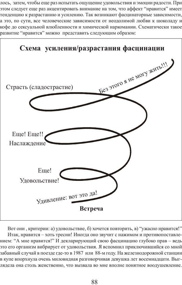 PDF. Фасцинология. Соковнин В. М. Страница 87. Читать онлайн