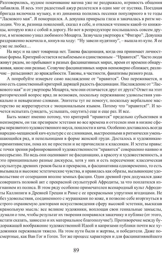 PDF. Фасцинология. Соковнин В. М. Страница 88. Читать онлайн