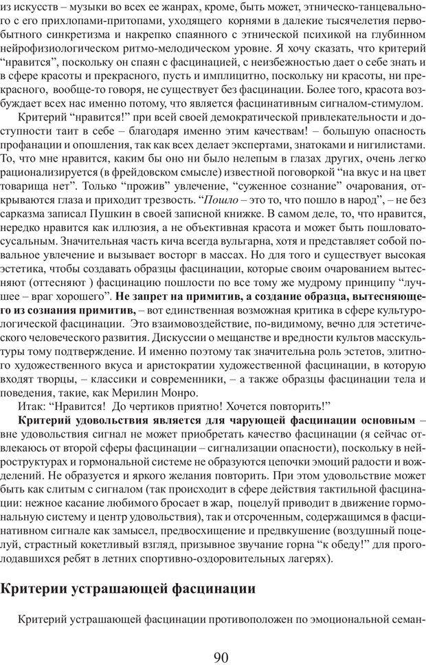 PDF. Фасцинология. Соковнин В. М. Страница 89. Читать онлайн