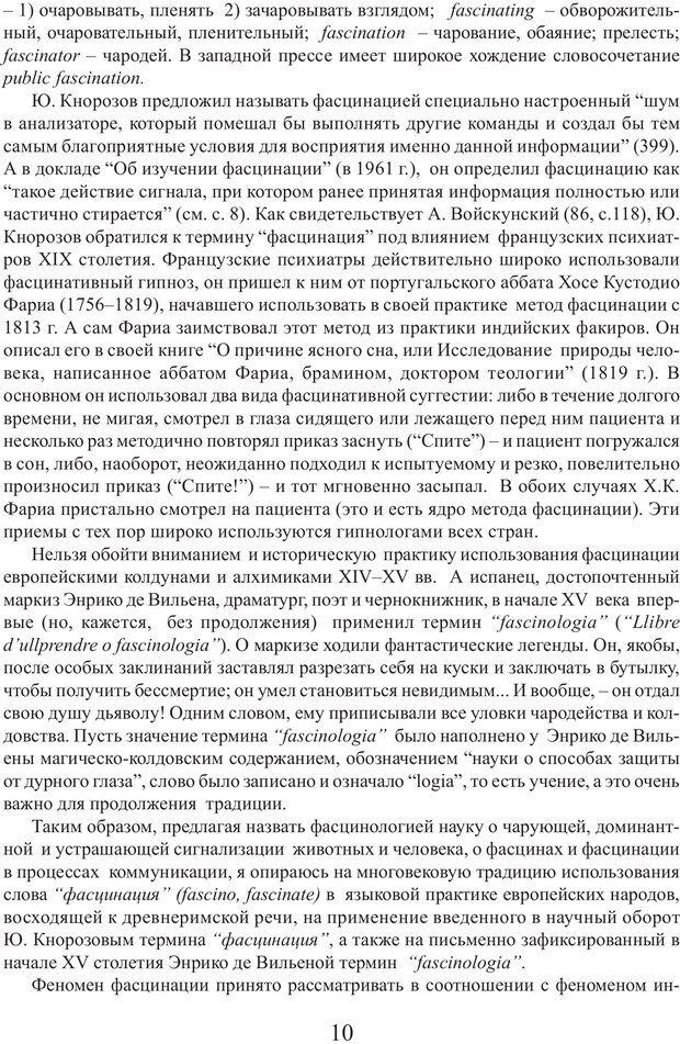 PDF. Фасцинология. Соковнин В. М. Страница 9. Читать онлайн