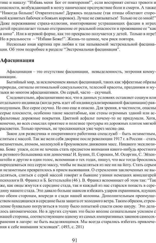 PDF. Фасцинология. Соковнин В. М. Страница 90. Читать онлайн