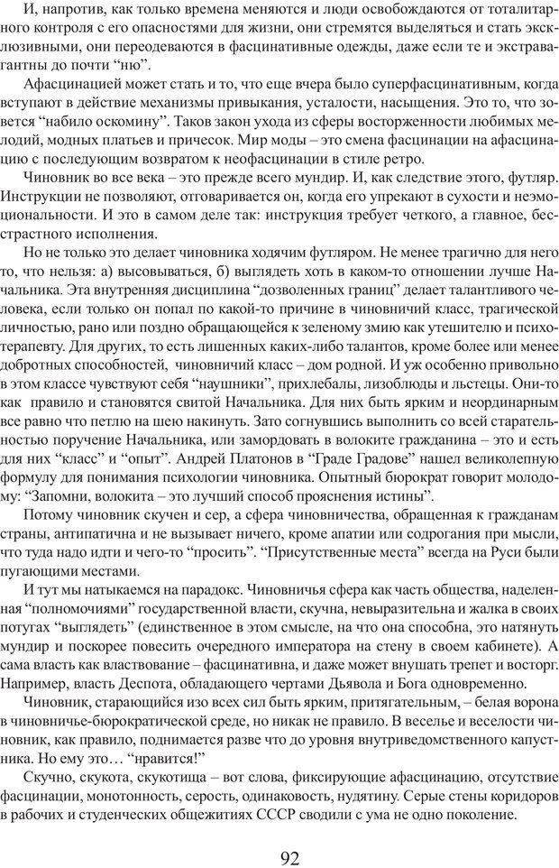 PDF. Фасцинология. Соковнин В. М. Страница 91. Читать онлайн