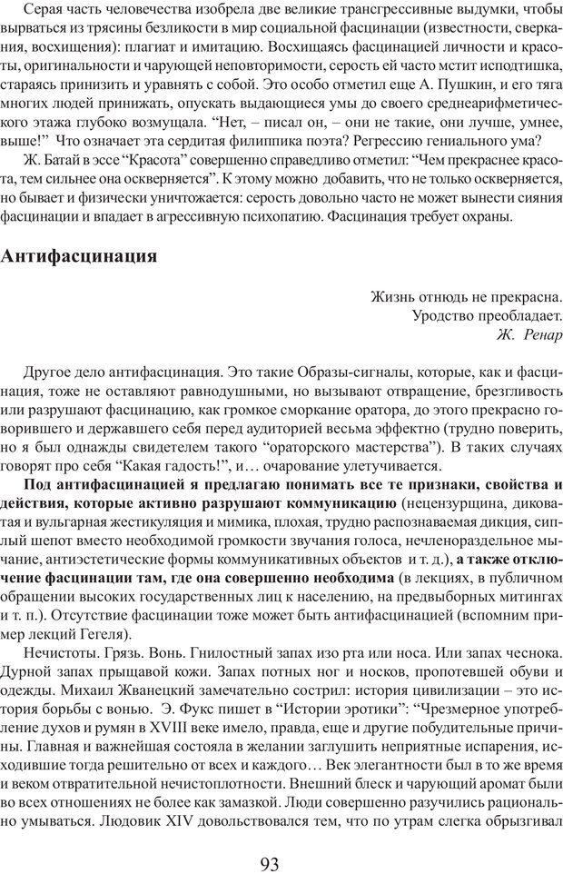 PDF. Фасцинология. Соковнин В. М. Страница 92. Читать онлайн