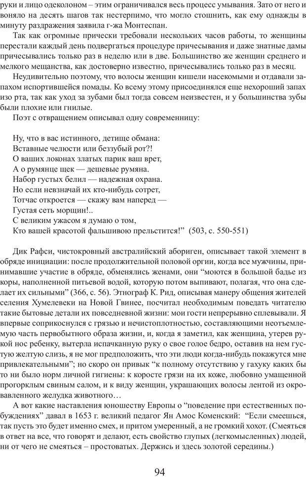 PDF. Фасцинология. Соковнин В. М. Страница 93. Читать онлайн