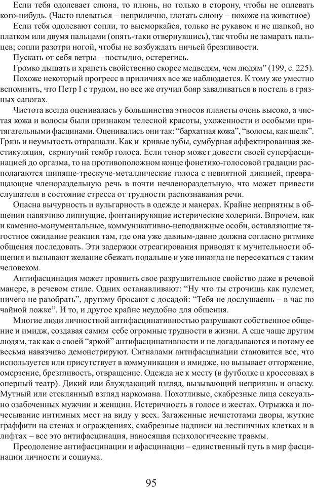 PDF. Фасцинология. Соковнин В. М. Страница 94. Читать онлайн