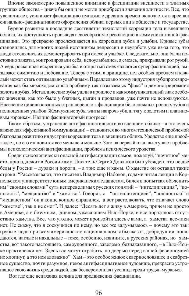 PDF. Фасцинология. Соковнин В. М. Страница 95. Читать онлайн