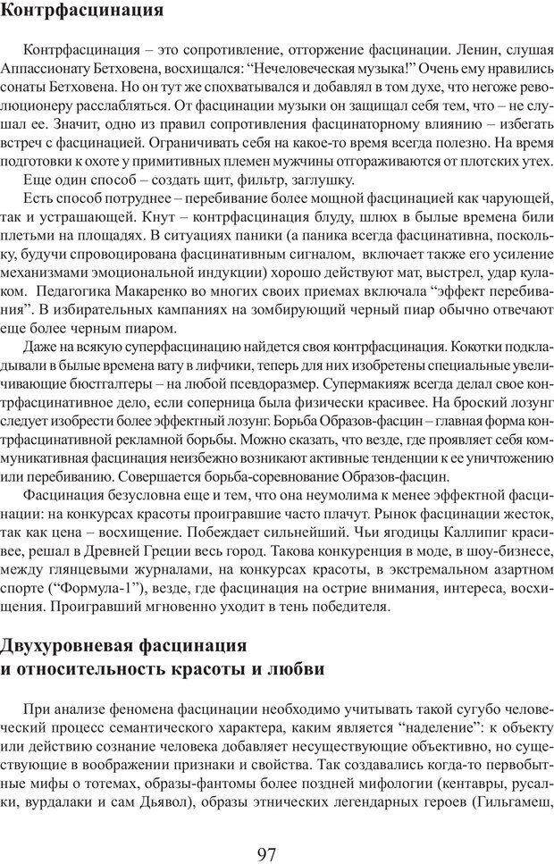PDF. Фасцинология. Соковнин В. М. Страница 96. Читать онлайн