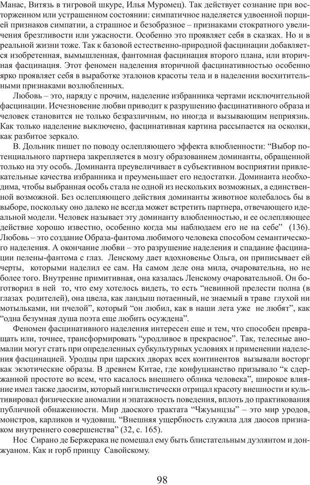 PDF. Фасцинология. Соковнин В. М. Страница 97. Читать онлайн
