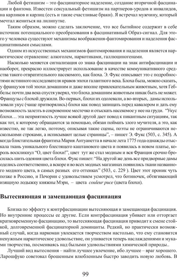 PDF. Фасцинология. Соковнин В. М. Страница 98. Читать онлайн