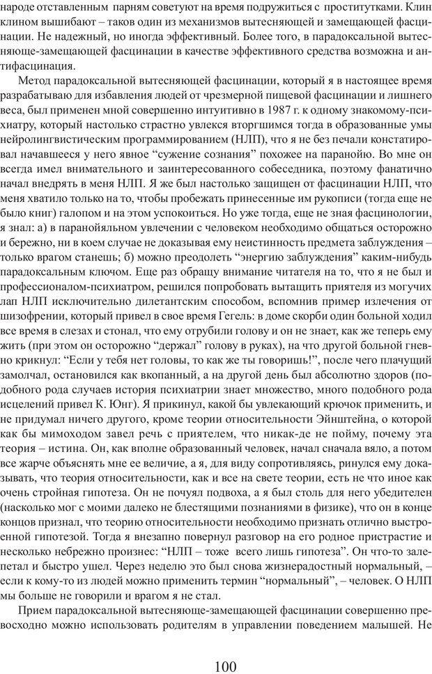 PDF. Фасцинология. Соковнин В. М. Страница 99. Читать онлайн