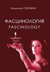 Фасцинология, Соковнин Владимир