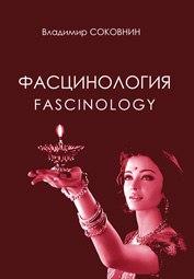 "Обложка книги ""Фасцинология"""