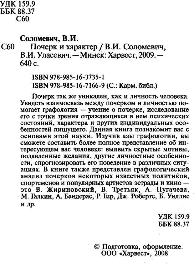 DJVU. Почерк и характер. Соломевич В. И. Страница 1. Читать онлайн