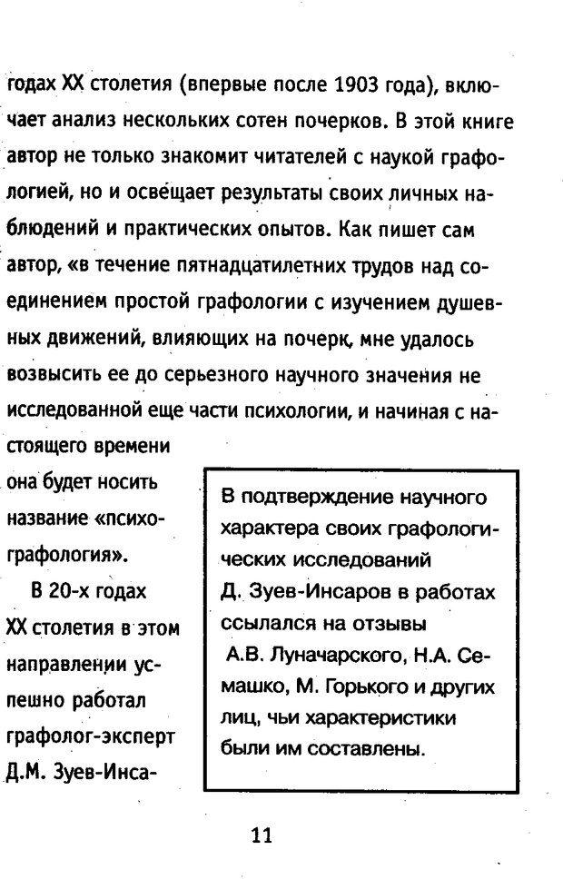 DJVU. Почерк и характер. Соломевич В. И. Страница 10. Читать онлайн