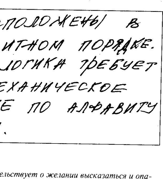 DJVU. Почерк и характер. Соломевич В. И. Страница 101. Читать онлайн