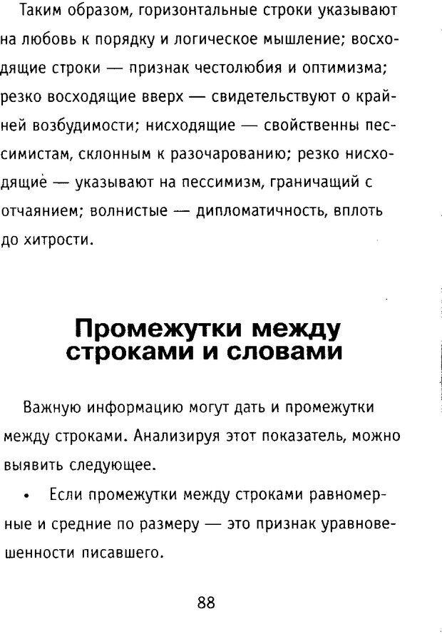 DJVU. Почерк и характер. Соломевич В. И. Страница 102. Читать онлайн
