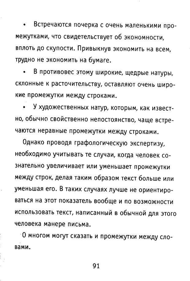 DJVU. Почерк и характер. Соломевич В. И. Страница 105. Читать онлайн
