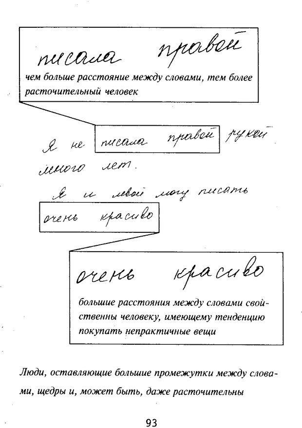 DJVU. Почерк и характер. Соломевич В. И. Страница 107. Читать онлайн