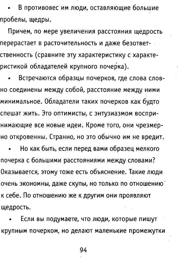 DJVU. Почерк и характер. Соломевич В. И. Страница 108. Читать онлайн