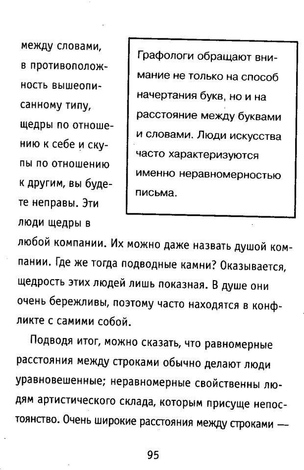DJVU. Почерк и характер. Соломевич В. И. Страница 109. Читать онлайн