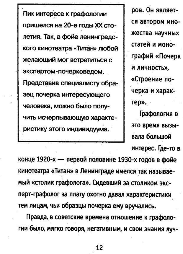 DJVU. Почерк и характер. Соломевич В. И. Страница 11. Читать онлайн