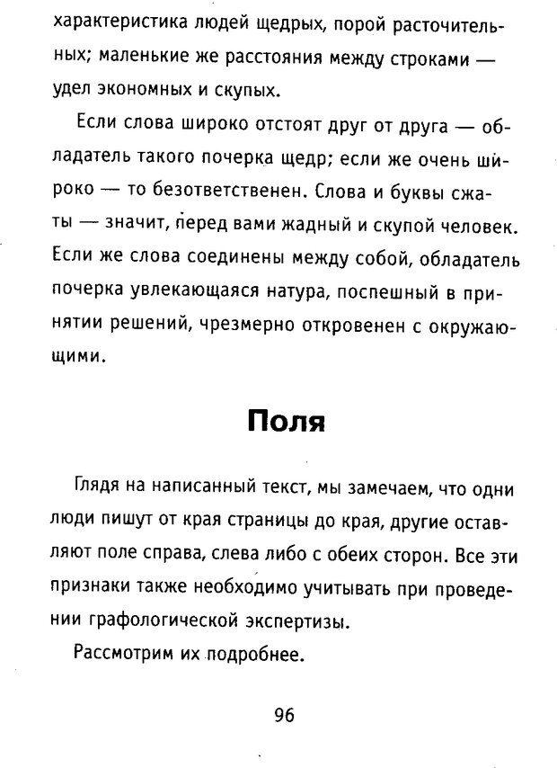 DJVU. Почерк и характер. Соломевич В. И. Страница 110. Читать онлайн