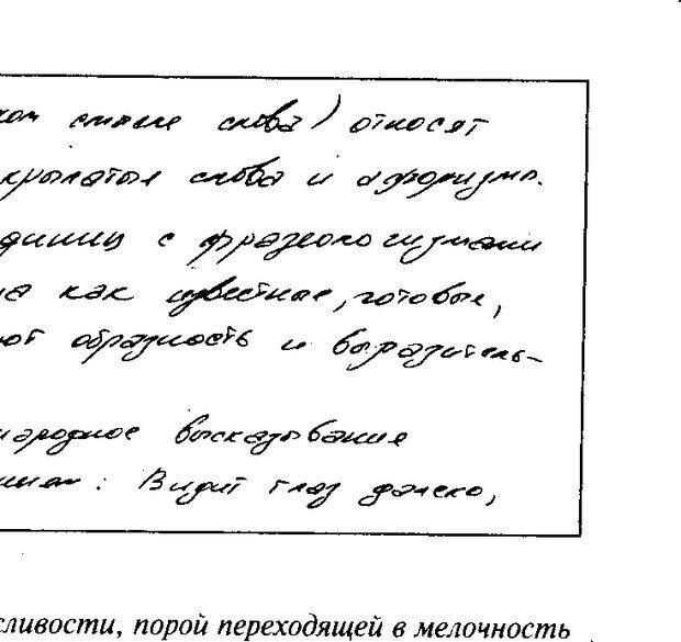 DJVU. Почерк и характер. Соломевич В. И. Страница 112. Читать онлайн