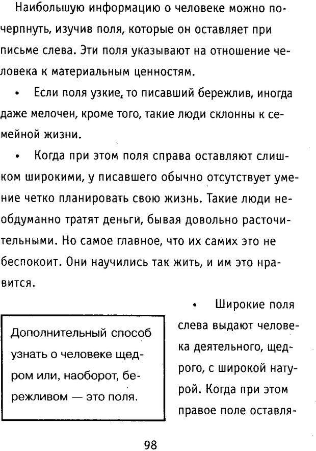 DJVU. Почерк и характер. Соломевич В. И. Страница 113. Читать онлайн