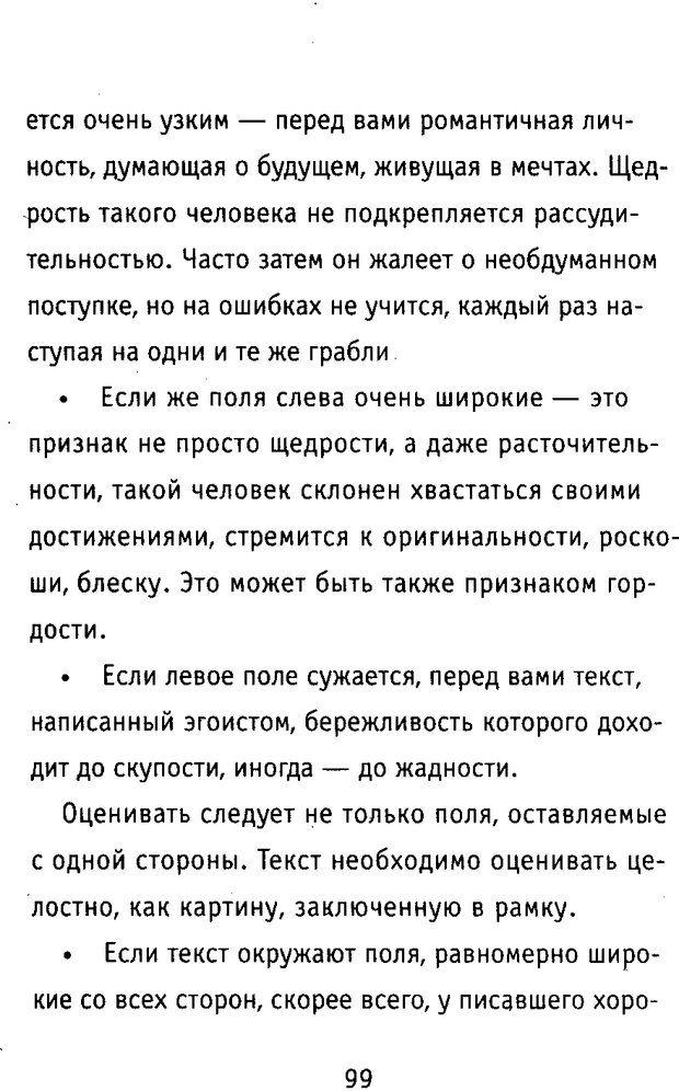 DJVU. Почерк и характер. Соломевич В. И. Страница 114. Читать онлайн
