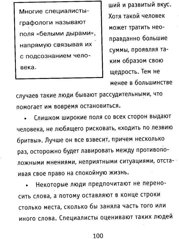 DJVU. Почерк и характер. Соломевич В. И. Страница 115. Читать онлайн