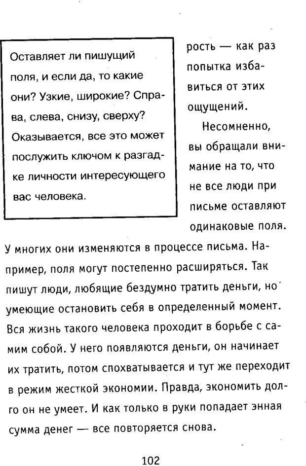 DJVU. Почерк и характер. Соломевич В. И. Страница 117. Читать онлайн