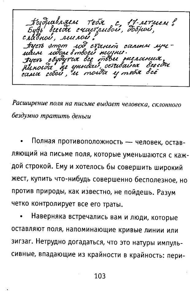DJVU. Почерк и характер. Соломевич В. И. Страница 118. Читать онлайн