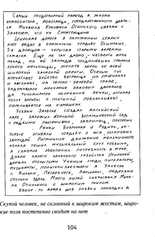 DJVU. Почерк и характер. Соломевич В. И. Страница 119. Читать онлайн