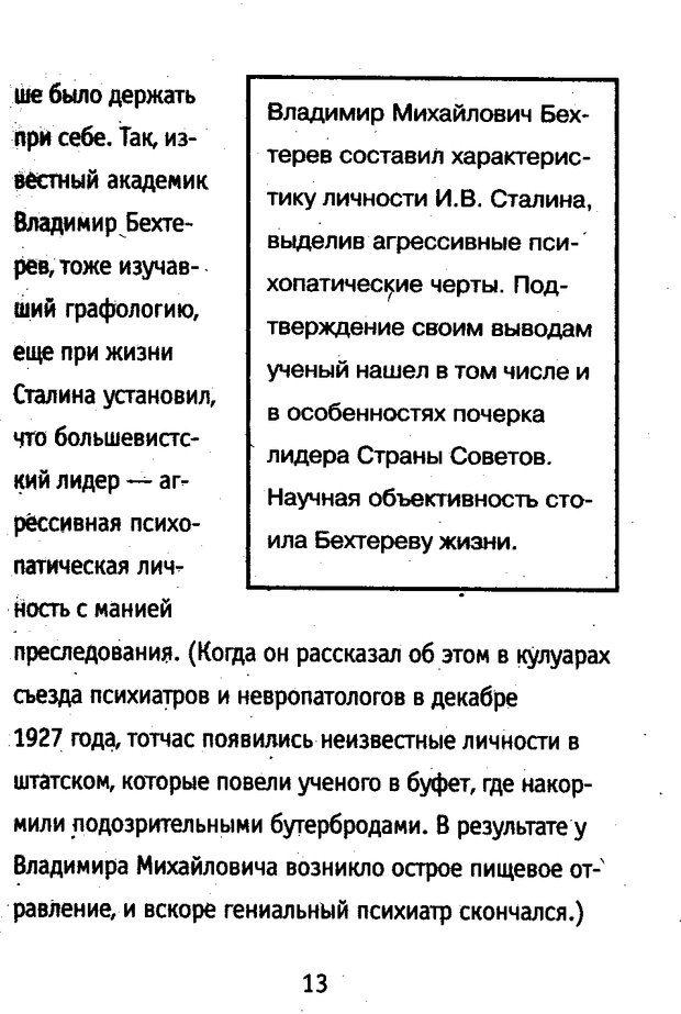DJVU. Почерк и характер. Соломевич В. И. Страница 12. Читать онлайн