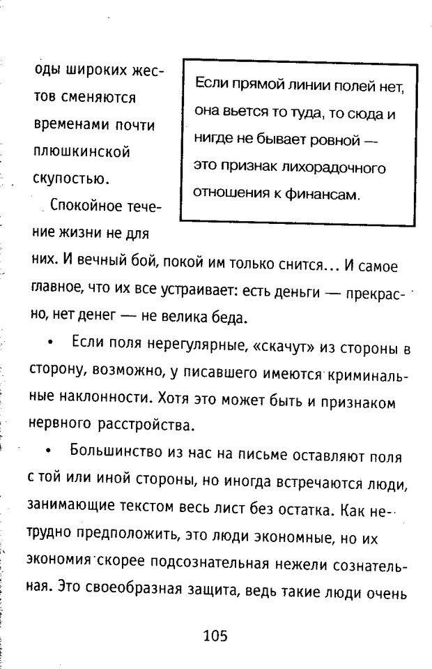 DJVU. Почерк и характер. Соломевич В. И. Страница 120. Читать онлайн