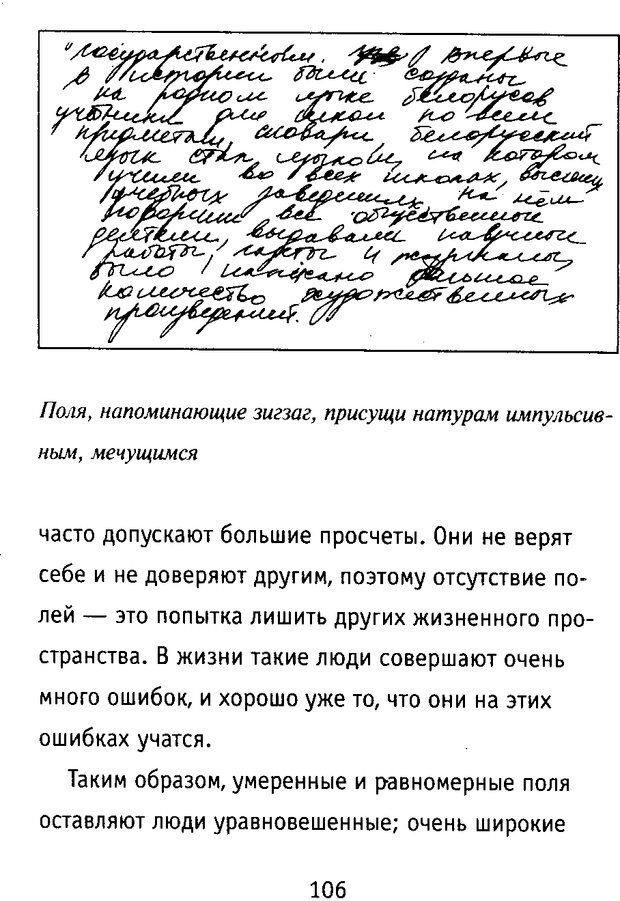 DJVU. Почерк и характер. Соломевич В. И. Страница 121. Читать онлайн