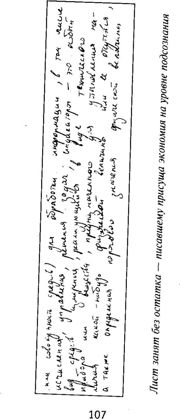 DJVU. Почерк и характер. Соломевич В. И. Страница 122. Читать онлайн