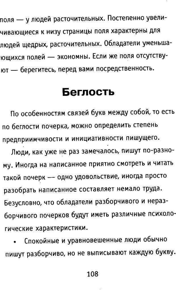 DJVU. Почерк и характер. Соломевич В. И. Страница 123. Читать онлайн
