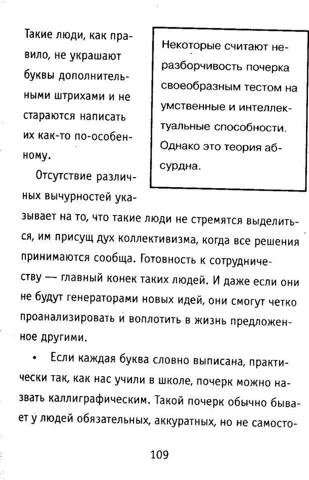 DJVU. Почерк и характер. Соломевич В. И. Страница 124. Читать онлайн