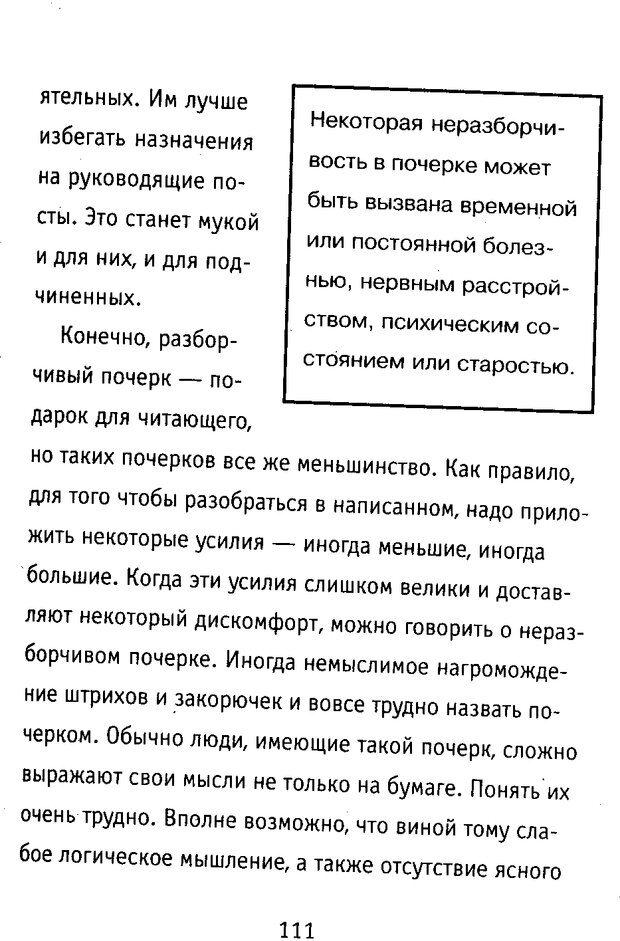 DJVU. Почерк и характер. Соломевич В. И. Страница 126. Читать онлайн
