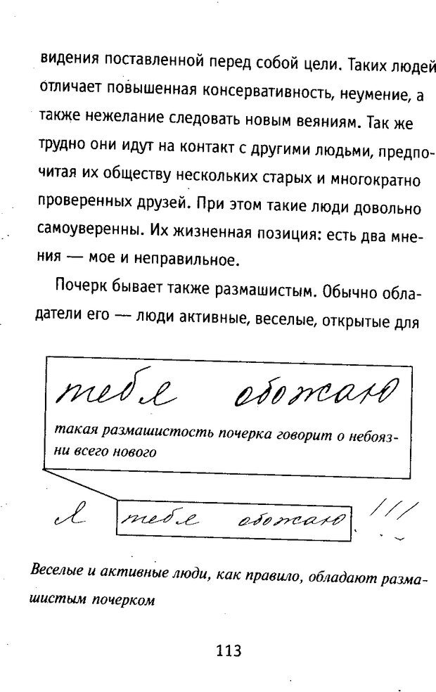 DJVU. Почерк и характер. Соломевич В. И. Страница 128. Читать онлайн