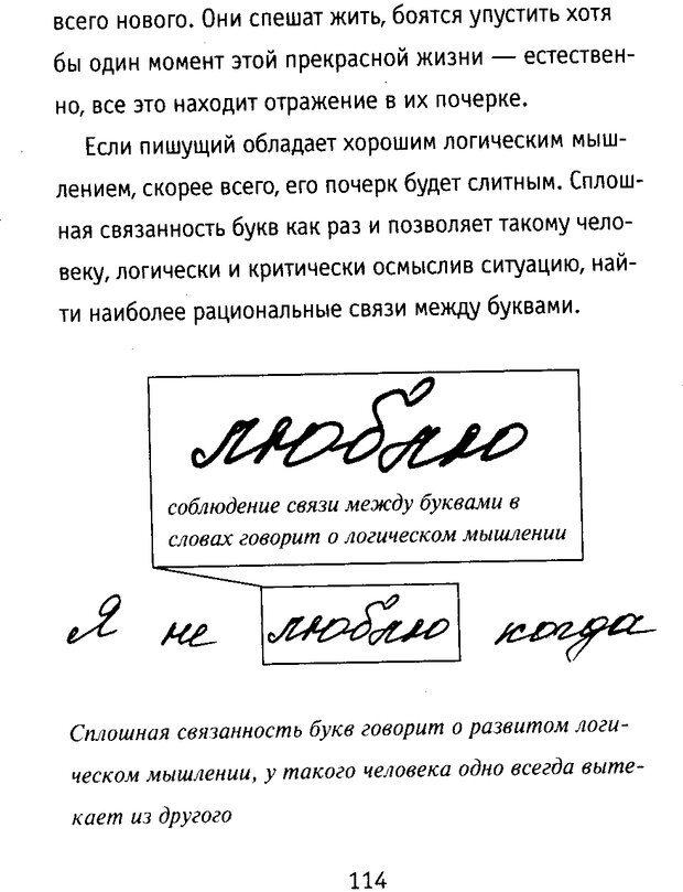 DJVU. Почерк и характер. Соломевич В. И. Страница 129. Читать онлайн