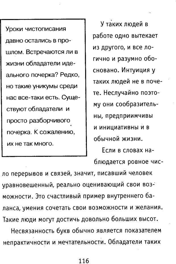 DJVU. Почерк и характер. Соломевич В. И. Страница 131. Читать онлайн
