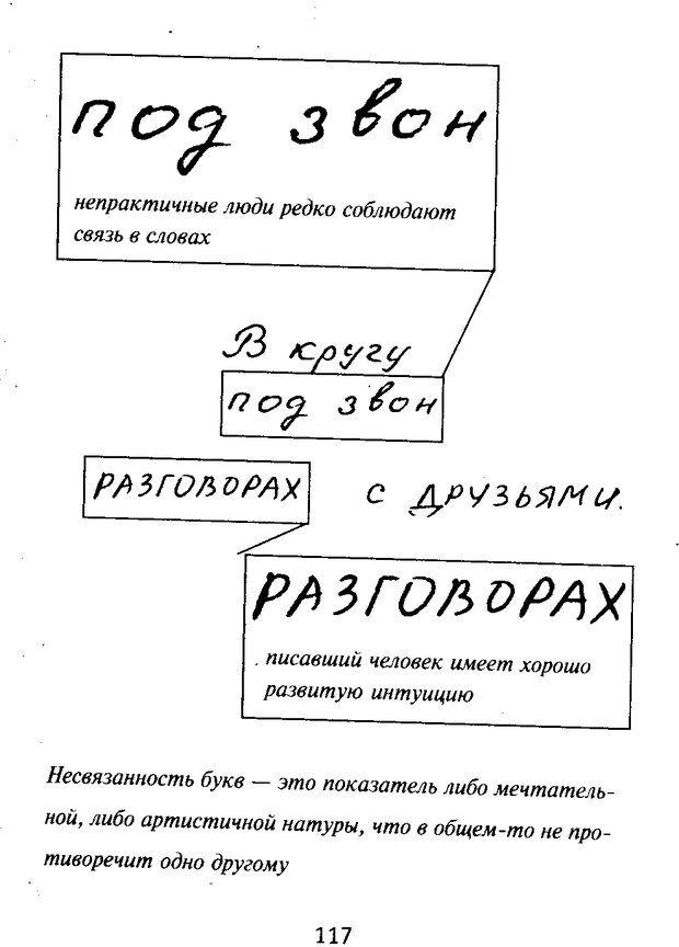 DJVU. Почерк и характер. Соломевич В. И. Страница 132. Читать онлайн